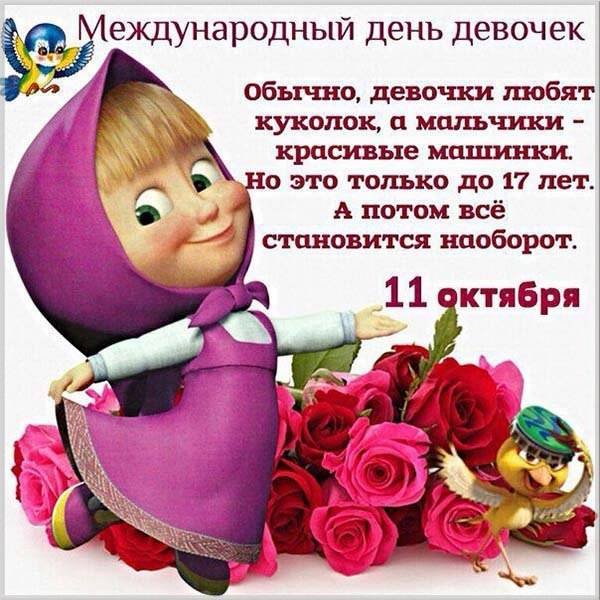 Открытка на день девочек 11 октября - скачать бесплатно на otkrytkivsem.ru