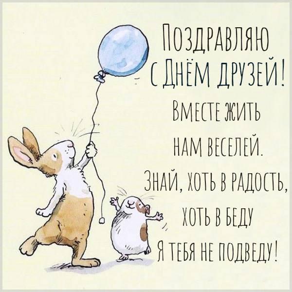 Открытка на день друзей 2020 - скачать бесплатно на otkrytkivsem.ru