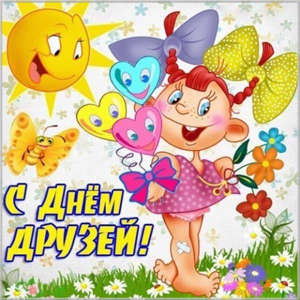 Открытка на день друзей подруге - скачать бесплатно на otkrytkivsem.ru