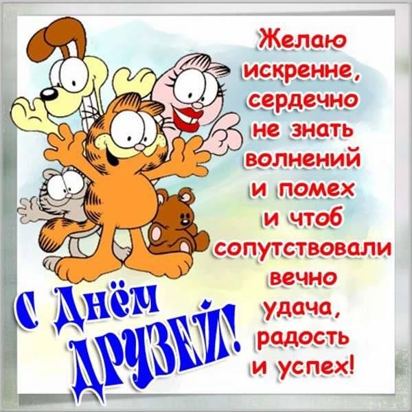 Открытка на день друзей с поздравлением - скачать бесплатно на otkrytkivsem.ru