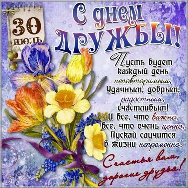 Открытка на день дружбы 2019 - скачать бесплатно на otkrytkivsem.ru