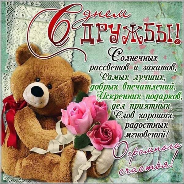 Открытка на день дружбы для друзей - скачать бесплатно на otkrytkivsem.ru