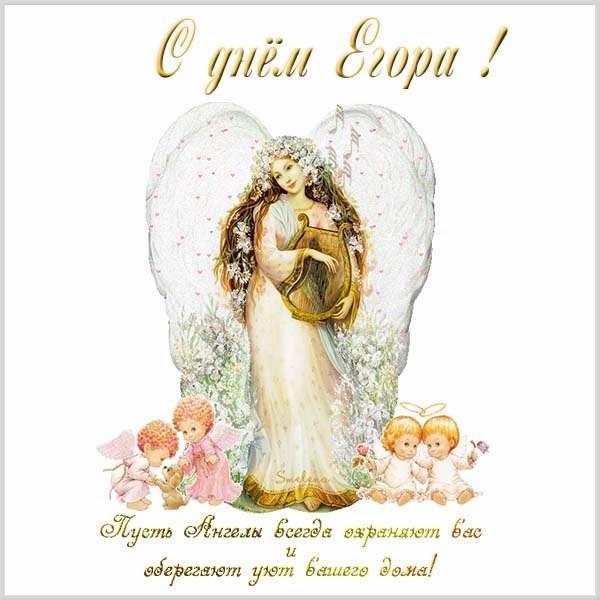 Открытка на день Егора с поздравлением - скачать бесплатно на otkrytkivsem.ru