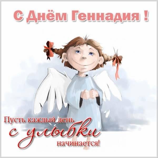 Открытка на день Геннадия с поздравлением - скачать бесплатно на otkrytkivsem.ru