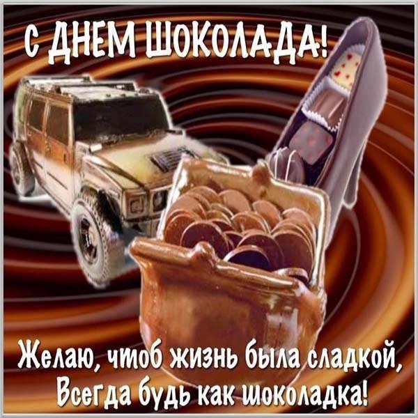 Открытка на день горячего шоколада - скачать бесплатно на otkrytkivsem.ru