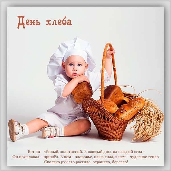 Открытка на день хлеба - скачать бесплатно на otkrytkivsem.ru