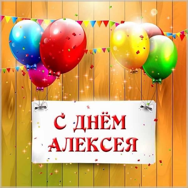 Открытка на день имени Алексей - скачать бесплатно на otkrytkivsem.ru