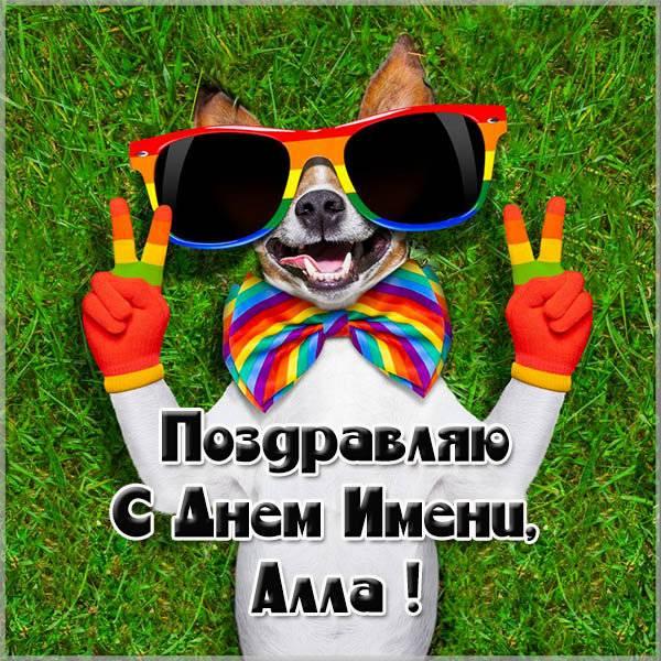 Открытка на день имени Алла - скачать бесплатно на otkrytkivsem.ru