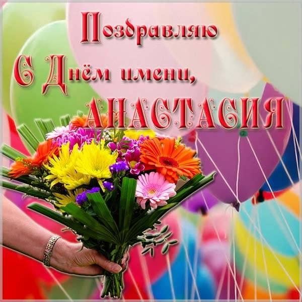 Открытка на день имени Анастасия - скачать бесплатно на otkrytkivsem.ru