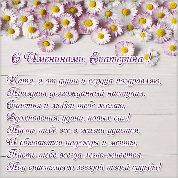 Открытка на день имени Екатерина с поздравлением - скачать бесплатно на otkrytkivsem.ru