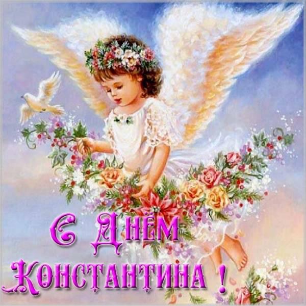Открытка на день имени Константин - скачать бесплатно на otkrytkivsem.ru
