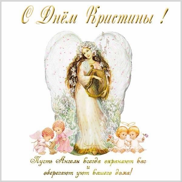 Открытка на день имени Кристина - скачать бесплатно на otkrytkivsem.ru