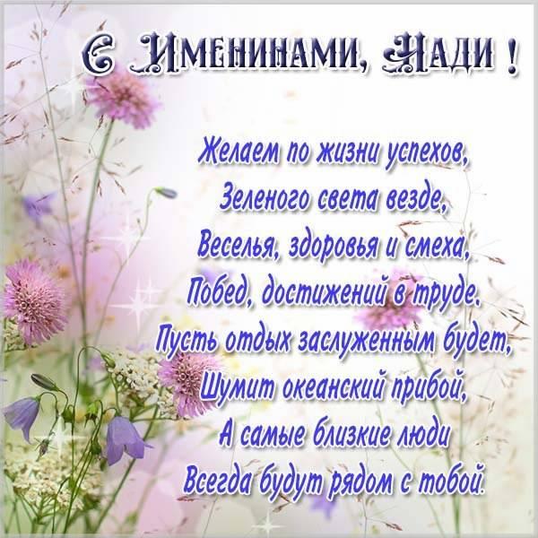 Открытка на день имени Надя - скачать бесплатно на otkrytkivsem.ru