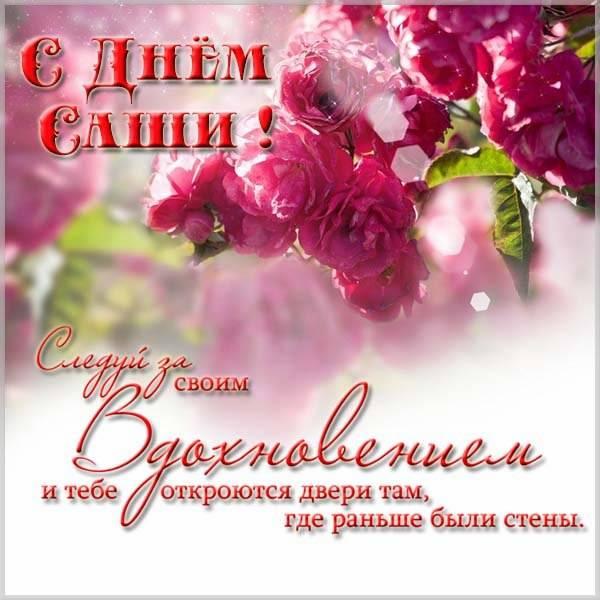 Открытка на день имени Саша - скачать бесплатно на otkrytkivsem.ru
