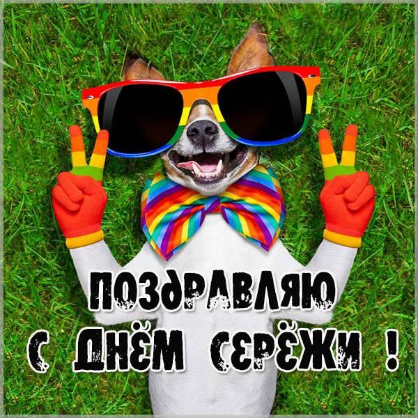 Открытка на день имени Сергея - скачать бесплатно на otkrytkivsem.ru