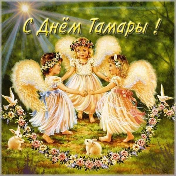 Открытка на день имени Тамара - скачать бесплатно на otkrytkivsem.ru