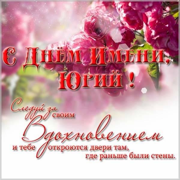 Открытка на день имени Юра - скачать бесплатно на otkrytkivsem.ru