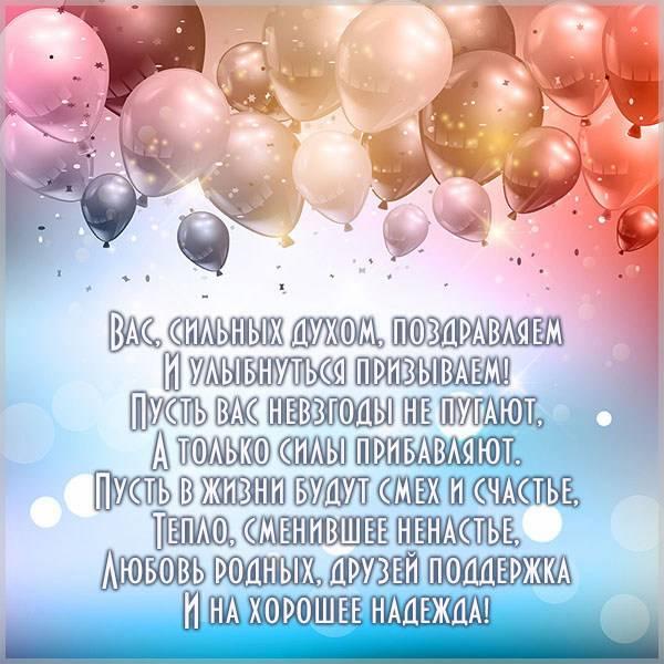 Открытка на день инвалида - скачать бесплатно на otkrytkivsem.ru