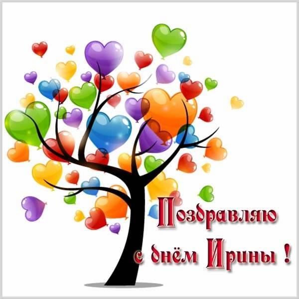 Открытка на день Ирины с именинами - скачать бесплатно на otkrytkivsem.ru