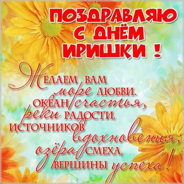 Открытка на день Иришки с поздравлением - скачать бесплатно на otkrytkivsem.ru