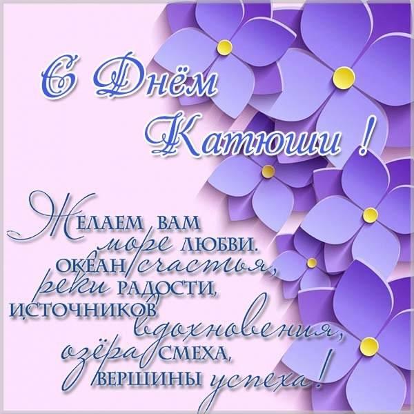 Открытка на день Катюши с поздравлением - скачать бесплатно на otkrytkivsem.ru