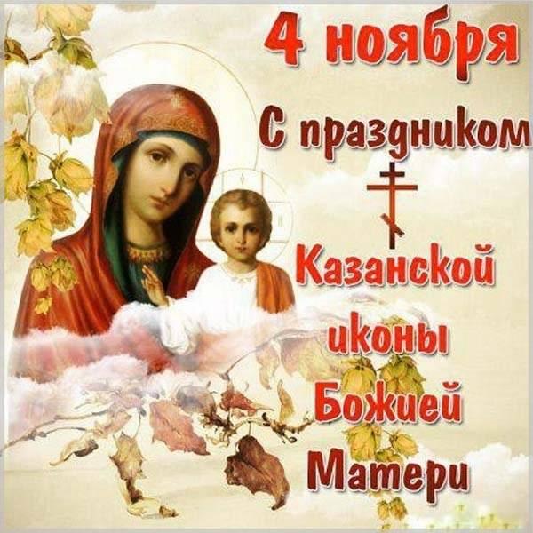 Открытка на день Казанской Божьей Матери 4 ноября - скачать бесплатно на otkrytkivsem.ru