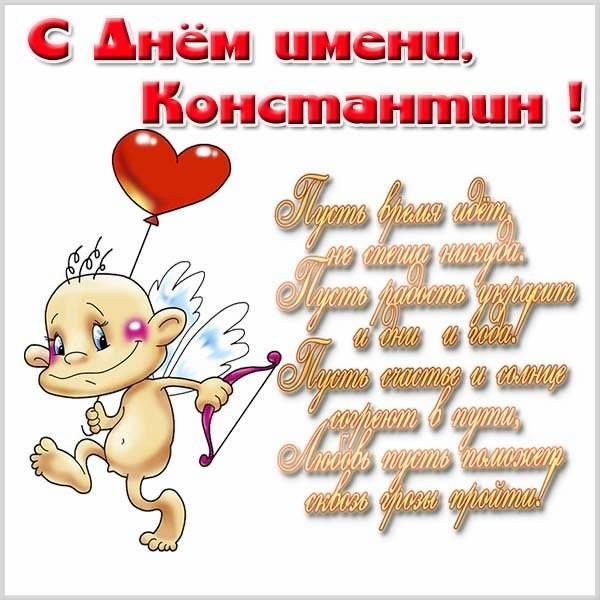 Открытка на день Константина с поздравлением - скачать бесплатно на otkrytkivsem.ru