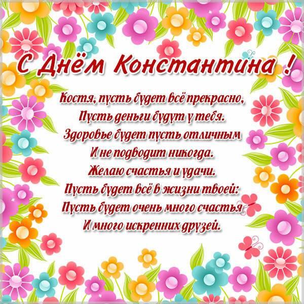 Открытка на день Кости с поздравлением - скачать бесплатно на otkrytkivsem.ru