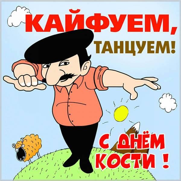 Открытка на день Кости - скачать бесплатно на otkrytkivsem.ru