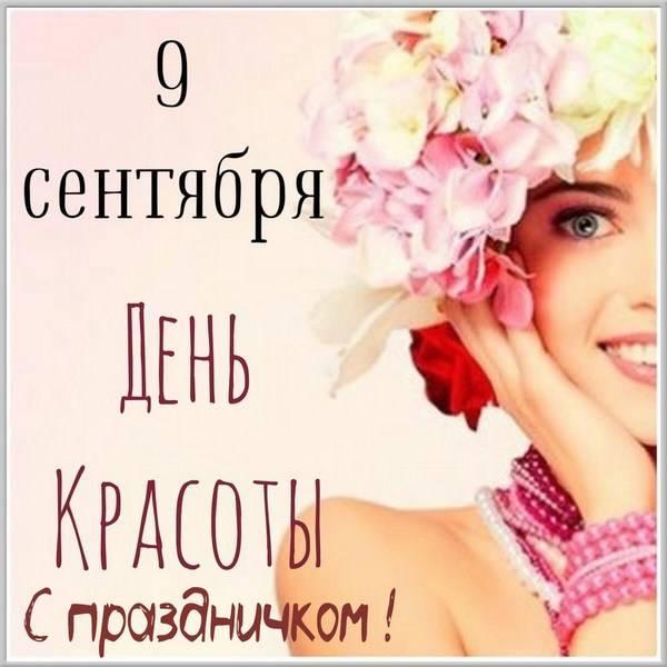 Открытка на день красоты 2019 - скачать бесплатно на otkrytkivsem.ru