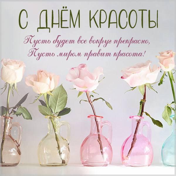 Открытка на день красоты 2020 - скачать бесплатно на otkrytkivsem.ru
