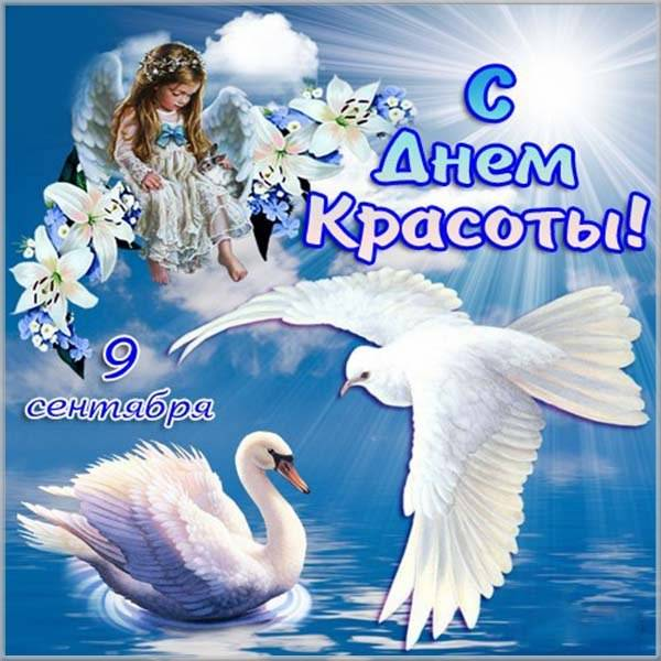 Открытка на день красоты 9 сентября - скачать бесплатно на otkrytkivsem.ru