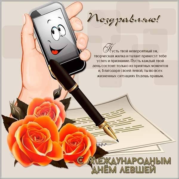 Открытка на день левшей - скачать бесплатно на otkrytkivsem.ru