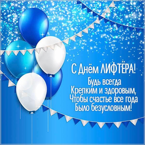 Открытка на день лифтера - скачать бесплатно на otkrytkivsem.ru