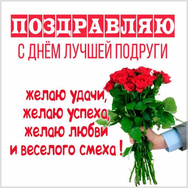 Открытка на день лучшей подруги - скачать бесплатно на otkrytkivsem.ru