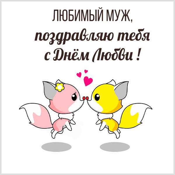 Открытка на день любви мужу - скачать бесплатно на otkrytkivsem.ru