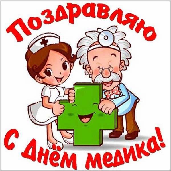 Открытка на день медика - скачать бесплатно на otkrytkivsem.ru