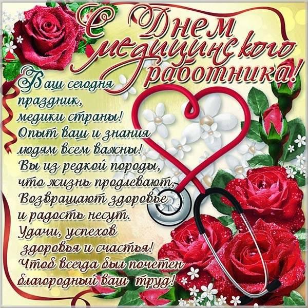 Открытка на день медицинского работника с поздравлением - скачать бесплатно на otkrytkivsem.ru