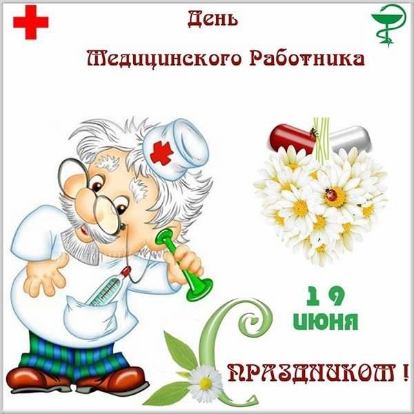 Открытка на день медицинского работника - скачать бесплатно на otkrytkivsem.ru