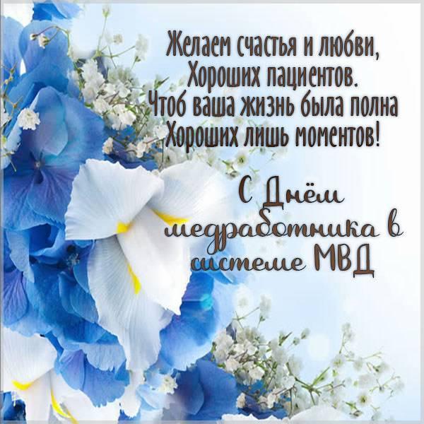 Открытка на день медработника в системе МВД - скачать бесплатно на otkrytkivsem.ru