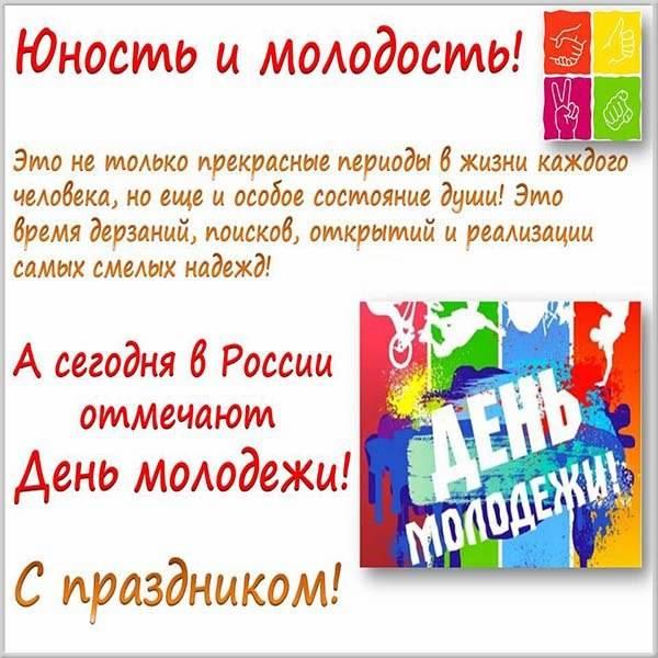 Открытка на день молодежи в картинке - скачать бесплатно на otkrytkivsem.ru
