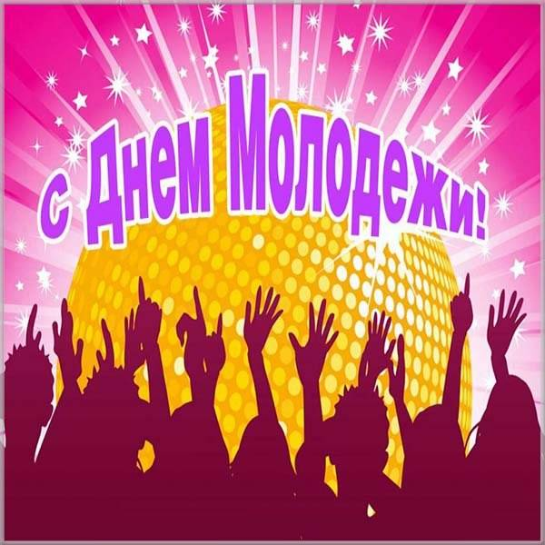 Открытка на день молодежи - скачать бесплатно на otkrytkivsem.ru