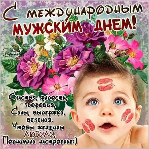 Открытка на день мужчин - скачать бесплатно на otkrytkivsem.ru
