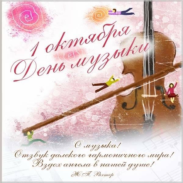 Открытка на день музыки 1 октября - скачать бесплатно на otkrytkivsem.ru