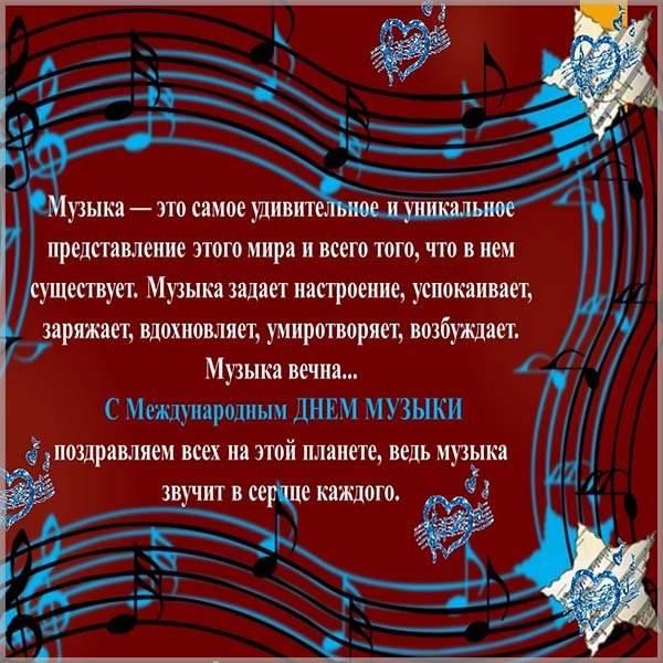 Открытка на день музыки с поздравлением - скачать бесплатно на otkrytkivsem.ru