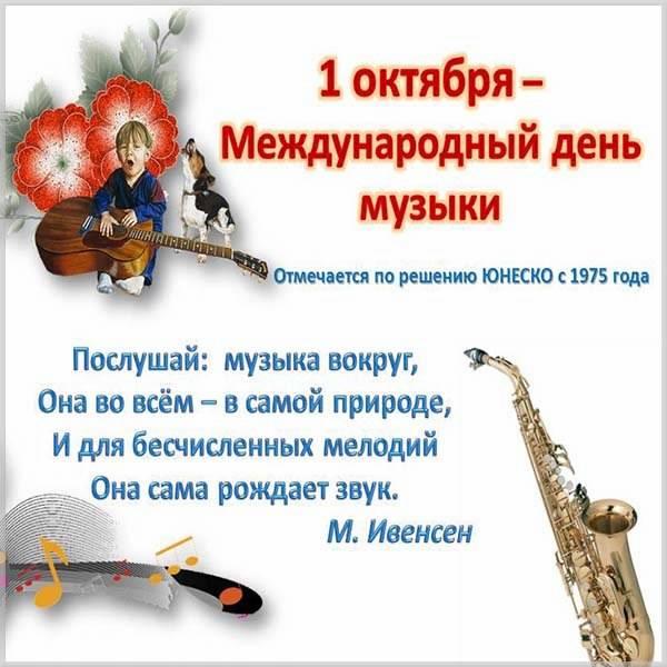 Открытка на день музыки - скачать бесплатно на otkrytkivsem.ru