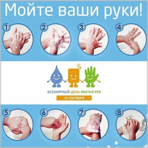 Открытка на день мытья рук - скачать бесплатно на otkrytkivsem.ru
