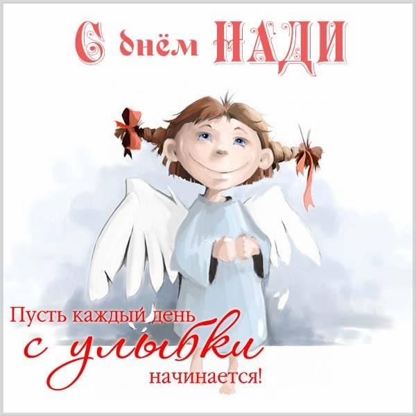 Открытка на день Нади с поздравлением - скачать бесплатно на otkrytkivsem.ru