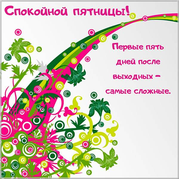 Открытка на день недели пятница - скачать бесплатно на otkrytkivsem.ru