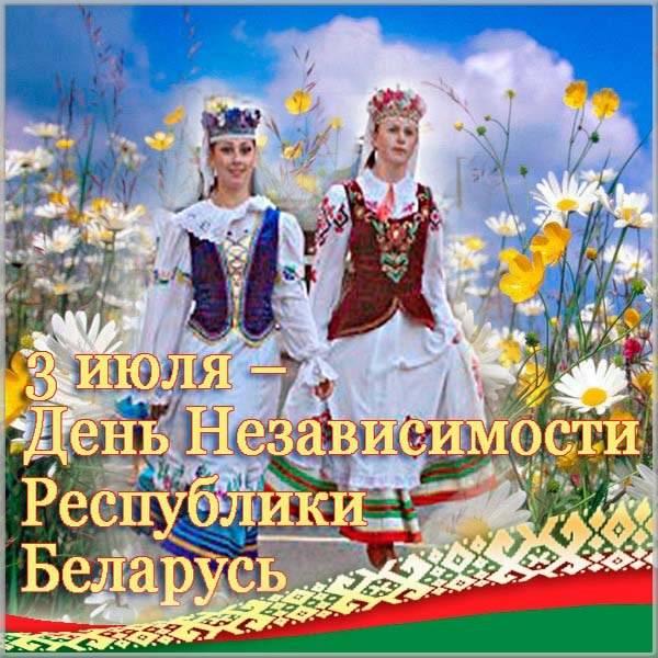Открытка на день независимости Белоруссии - скачать бесплатно на otkrytkivsem.ru